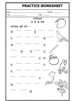 A2Zworksheets: Worksheets of Hindi Practice sheet-Hindi