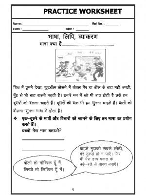 A2Zworksheets: Worksheets of Hindi Grammar-Hindi-Language
