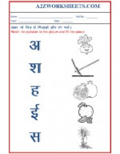 Hindi worksheets for kg match the picture to alphabet also  zworksheets of language kindergarten rh