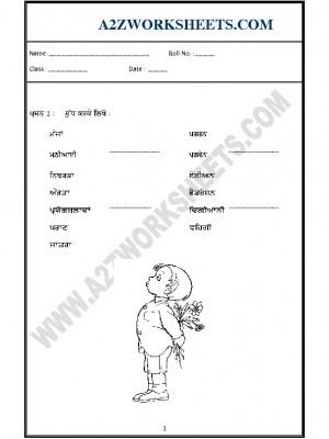 A2Zworksheets: Worksheets of Punjabi Worksheets-Punjabi