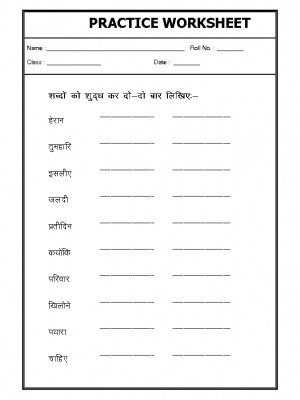 A2Zworksheets: Worksheets of Hindi Practice sheet-Hindi