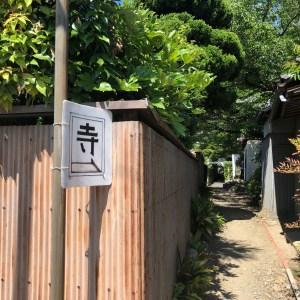 元慶寺 入り口