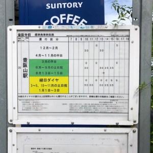 壺阪山バス停