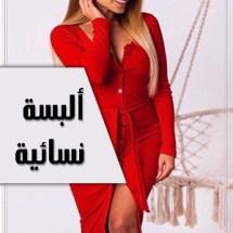 ملابس_تركية_نسائية (37662612) 