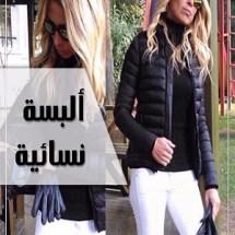 ملابس_تركية_نسائية (37662613) 