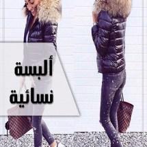 ملابس_تركية_نسائية (37662614) 