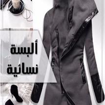 ملابس_تركية_نسائية (37662615) 