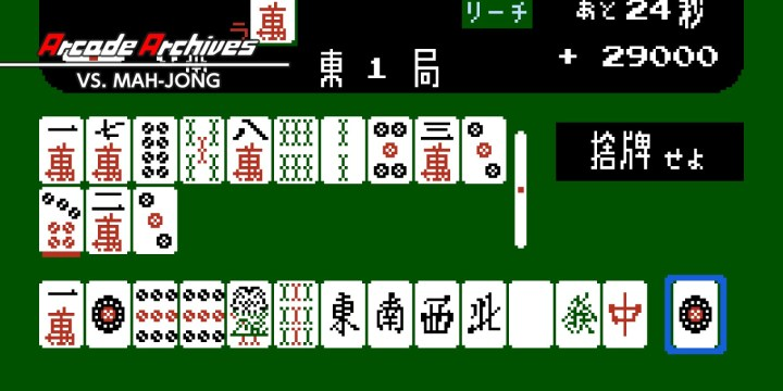 Arcade Archives VS. MAH-JONG