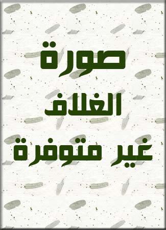 كتاب تنبيه المسلمين من ضلالات يوسف القرضاوي