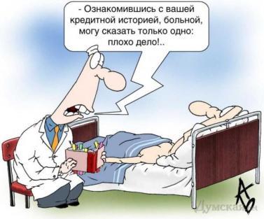 Кредитная история пациента