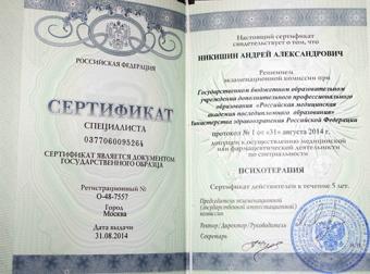 Сертификат психотерапевта