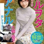 'ドルヲタ地味女ですが、アナル犯して下さい。 大橋優子'