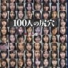 '100人の尻穴 第5集'