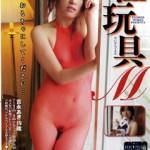 性玩具M 吉永あき