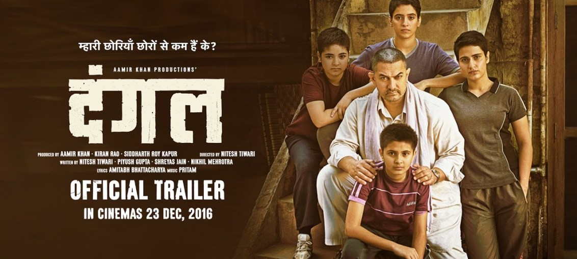 dangal get u certificate without a a single cut