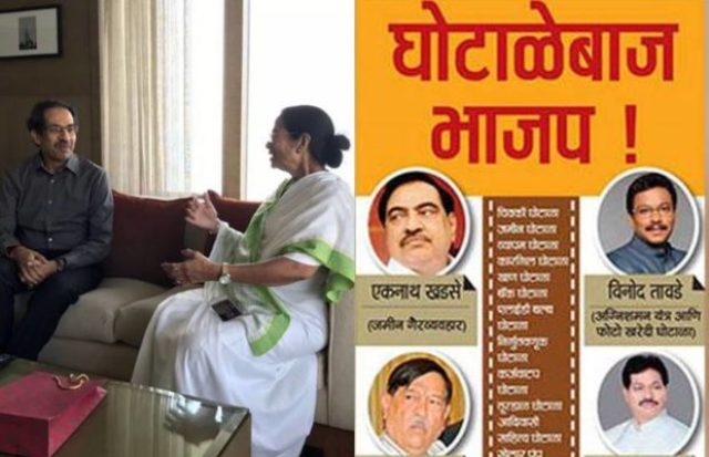 shiv sena distributes booklet bjp भाजपा