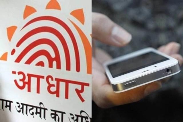 supreme court decision regarding mobile aadhar आधार कार्ड link