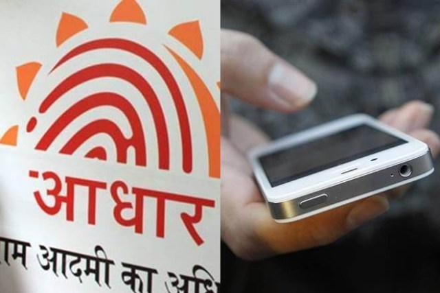 supreme court decision regarding mobile aadhar आधार कार्ड link