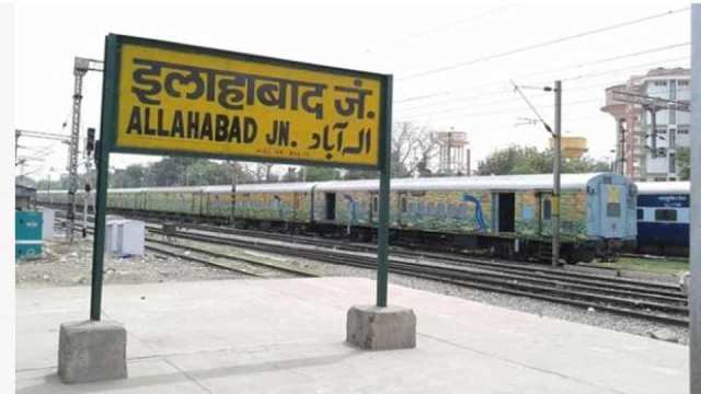supreme court decision regarding allahabad इलाहाबाद name
