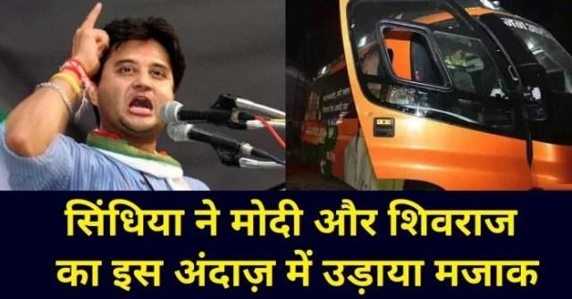 sindhiya सिंधिया makes fun of narendra modi