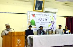 AMU Organises seminar on 'The Life of Holy Prophet, a Model for World Peace
