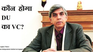 Appointment of DU- VC : A political affair more, students are neglected as usual.