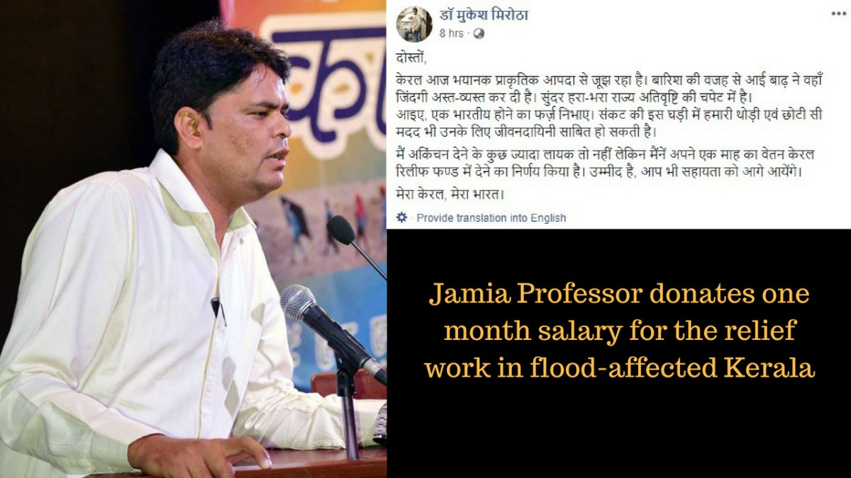 Jamia Professor donates one month salary for the relief work in flood-affected Kerala