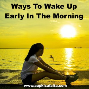 how to wake up early in the morning in hindi