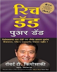 rich dad poor dad hindi personal finance books