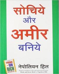 think and grow rich hindi