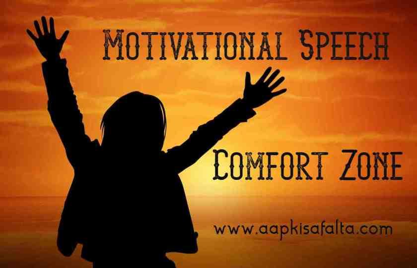 comfort zone hindi speech