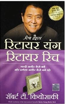 retire young retire rich hindi