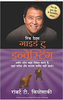rich dad guide to investing in hindi