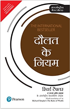 the rules of wealth in hindi personal finance books