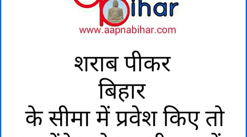 Aapna Bihar Nws