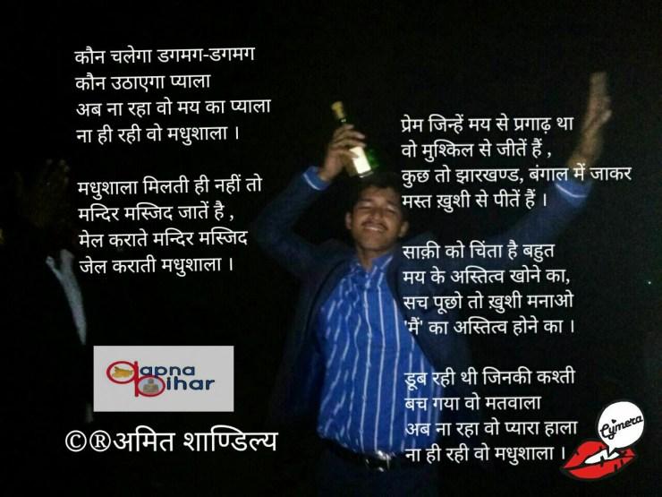 amit_shandilya_poem_madhushala