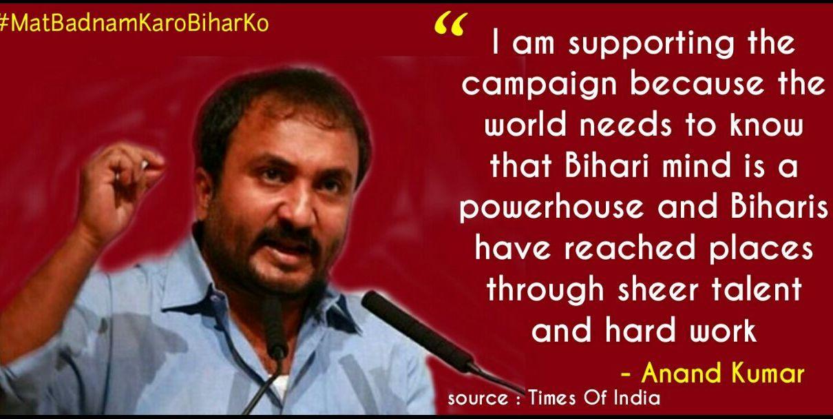आनंद कुमार ने भी समर्थन दिया है।