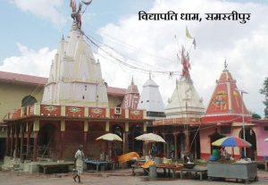 vidyapatidham
