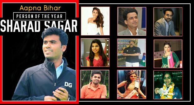 aapna bihar person of the year 2017, Aapna Bihar, Sharad Sagar, Pankaj Tripathi, Manoj Vajpayee, Maithali Thakur, Anita Singh, Shruti Jha , Priyanka Kumari, Neeraj Kumar, Sharad Sagar