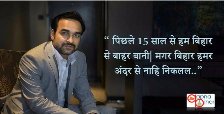 bihar news, aapna bihar, bihar news, apna bihar, pankaj tripathi, newton, national film award