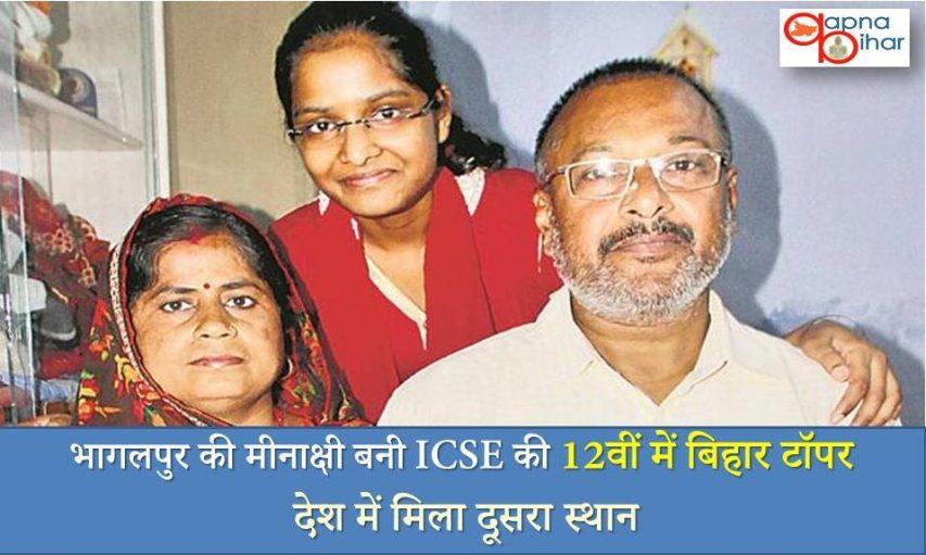 बिहार न्यूज़, bihar news, bihar result, ICSE result, Bihar topper, topper