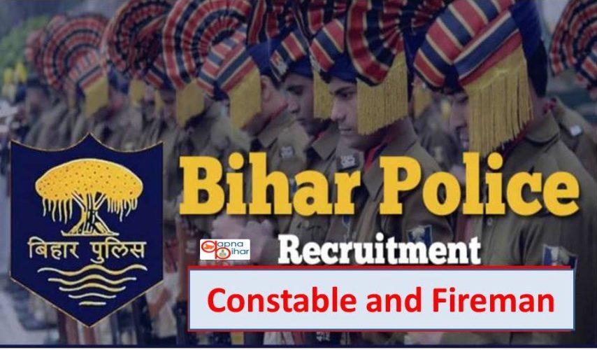 Government job, bihar police, bihar, job in bihar