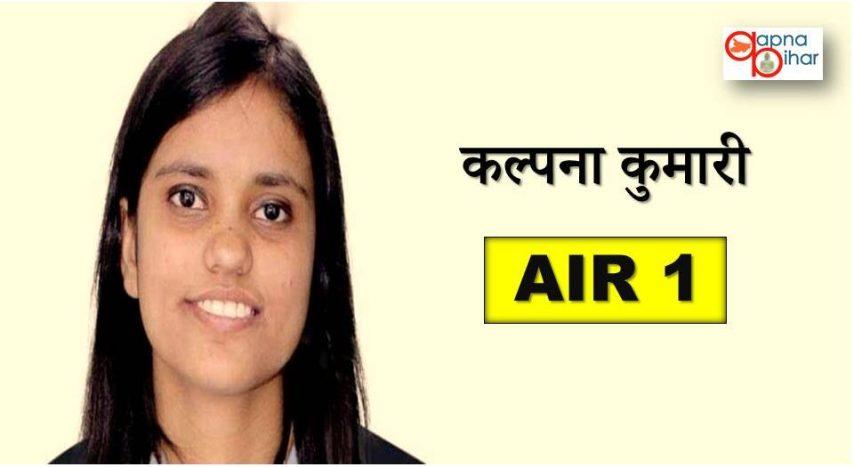 Kalpana Kumari, AIR 1, NEET, Result 2018, Bihar News, Aapna Bihar, Apna Bihar