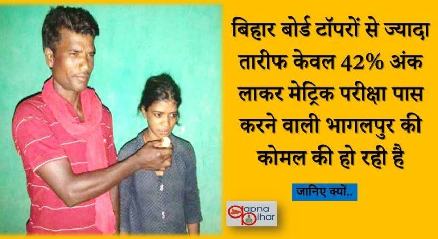 Bihar board, Matric result, Bihar board topper