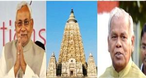 गया लोकसभा सीट: भाजपा की राजनीतिक पिच पर जदयू और हम में होगी कांटे की टक्कर