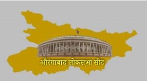 लोकसभा चुनाव: मिनी चित्तौड़गढ़ के नाम से प्रसिद्ध बिहार के औरंगाबाद सीट के नाम दर्ज है यह रिकॉर्ड