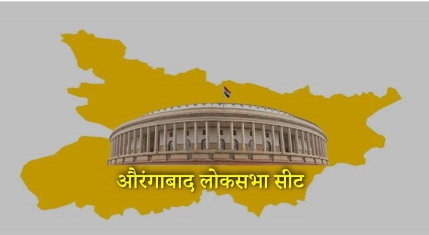 Aurangabad loksabha seat , bihar loksabha, bihar election, election