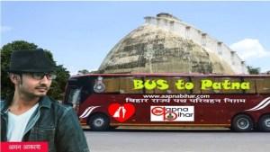 कसमें हैं, वादे हैं, यादें हैं, इश्क है, इबादत है, Bus to Patna के सवारियों की यही जिंदगी है