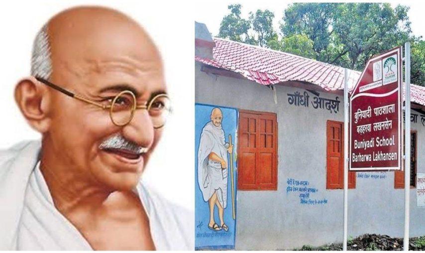 Gandhi Buniyaadi School, Buniyaadi School, Bihar