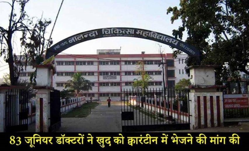 NMCH, DMCH, Patna, Coronavirus